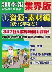 会社四季報 業界版(16年春号) 9 冊セット最新刊まで