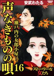声なきものの唄~瀬戸内の女郎小屋~ 3 冊セット最新刊まで 漫画