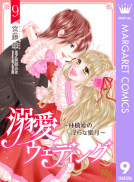 溺愛ウェディング ~林檎姫の淫らな蜜月~ 9 冊セット全巻