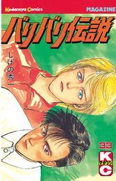 バリバリ伝説(33) 漫画