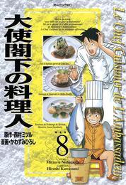 大使閣下の料理人(8) 漫画