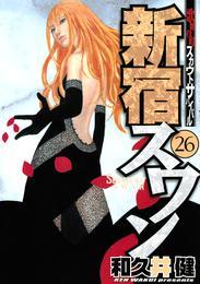 新宿スワン(26) 漫画