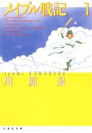 メイプル戦記 1巻 漫画
