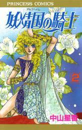 妖精国の騎士(アルフヘイムの騎士) 2 漫画
