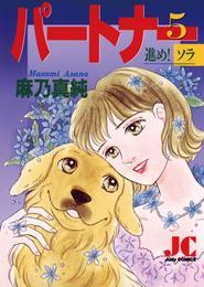 パートナー 進め!ソラ(5) 漫画