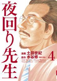 夜回り先生(4) 漫画