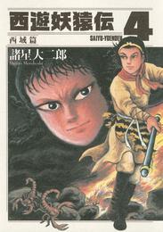 西遊妖猿伝 西域篇(4) 漫画