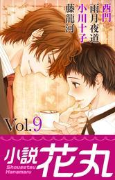 小説花丸 Vol.9 漫画
