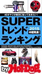 バイホットドッグプレス SUPERトレンドランキング2015中間発表 2015年 9/4号 漫画