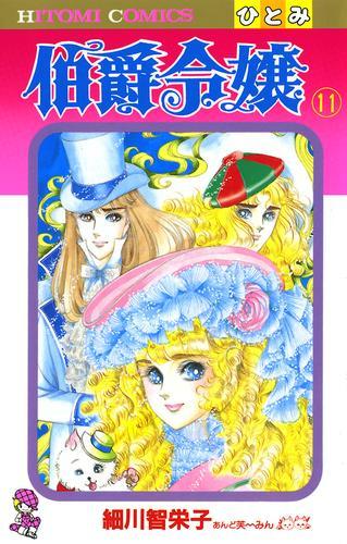 伯爵令嬢 11 漫画