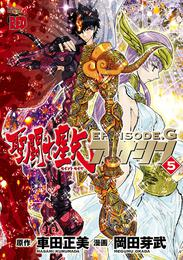 聖闘士星矢EPISODE.G アサシン 5