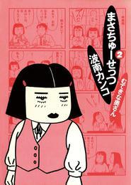 まさちゅーせっつ(2) 漫画