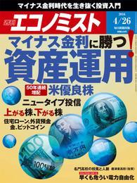 週刊エコノミスト (シュウカンエコノミスト) 2016年04月26日号 漫画