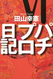 パチプロ日記VI 漫画
