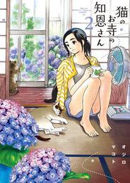 猫のお寺の知恩さん(2) 漫画