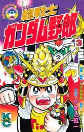 超戦士 ガンダム野郎(3) 漫画