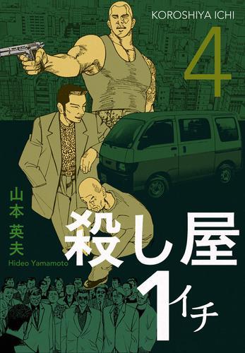 殺し屋1(イチ)4 漫画