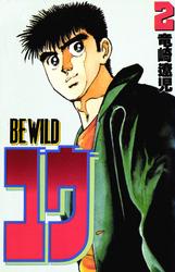 BE WILD ユウ 2巻 漫画