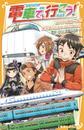 電車で行こう! 80円で関西一周!! 駅弁食いだおれ463.9km!!! 漫画