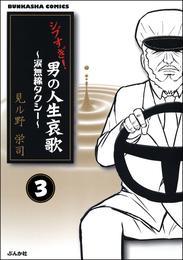 シブすぎ! 男の人生哀歌~涙無線タクシー~(分冊版) 【第3話】
