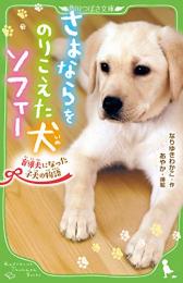 【児童書】さよならをのりこえた犬 ソフィー 盲導犬になった子犬の物語