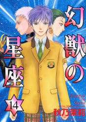 幻獣の星座 (1-14巻 全巻) 漫画