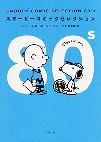 SNOOPY COMIC SELECTION 80's 漫画