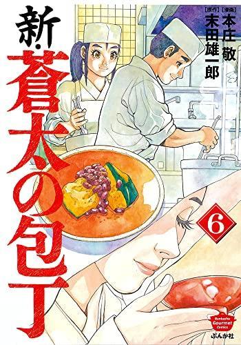 新・蒼太の包丁 (1巻 全巻)