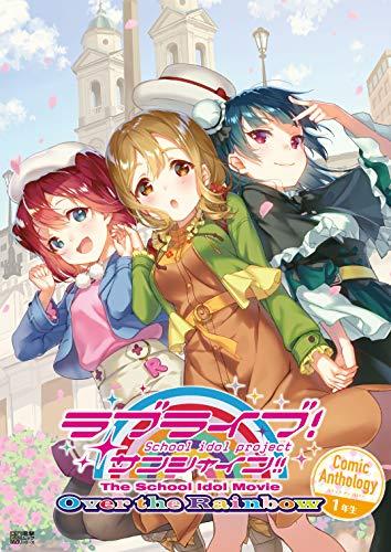 ラブライブ!サンシャイン!! The School Idol Movie Over the Rainbow Comic Anth