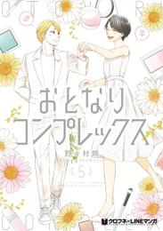 おとなりコンプレックス (1-4巻 最新刊)