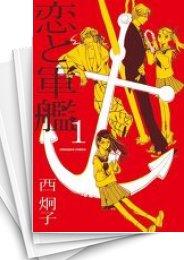 【中古】恋と軍艦 (1-8巻) 漫画