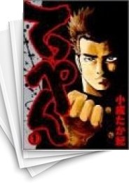 【中古】てっぺん (1-14巻) 漫画