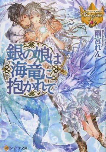 【ライトノベル】銀の娘は海竜に抱かれて 漫画