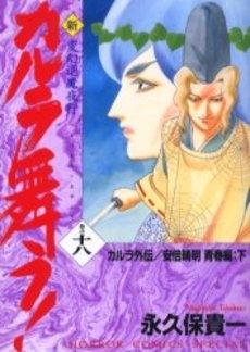 新・カルラ舞う! (1-18巻 全巻) 漫画