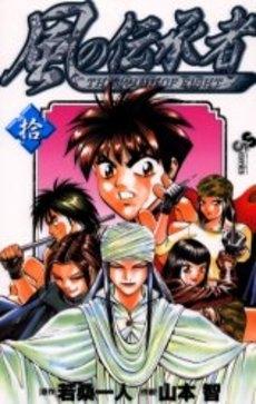 風の伝承者 (1-10巻 全巻) 漫画