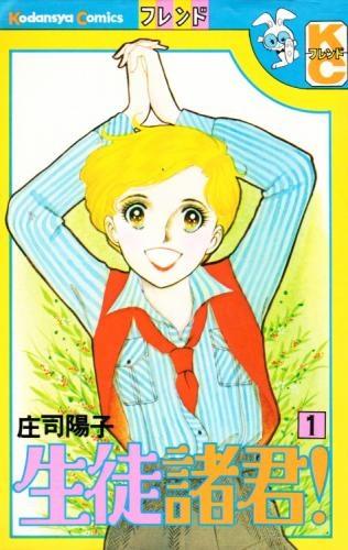生徒諸君! (1-24巻 全巻) 漫画