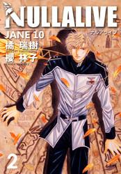 JANE 10 冊セット最新刊まで