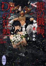 龍の懺悔、Dr.の狂熱 電子書籍特典ショートストーリー付き 龍&Dr.(26) 漫画