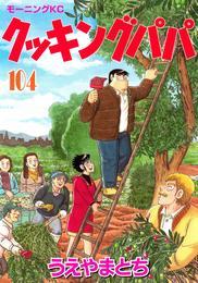 クッキングパパ(104) 漫画
