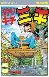 釣りキチ三平(61) 漫画