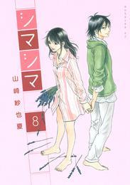 シマシマ(8) 漫画