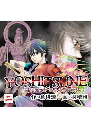 YOSHITSUNE~牛若丸と静 悠久の愛の物語~ 2巻