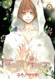 草の冠 星の冠 (5) 漫画
