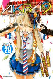 AKB49~恋愛禁止条例~(29) 漫画