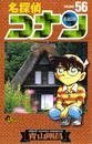 名探偵コナン(56) 漫画