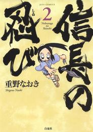 信長の忍び 2巻 漫画