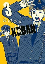 KOBAN (3) 漫画