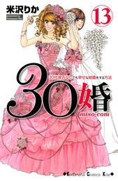 30婚 miso-com(13) 漫画