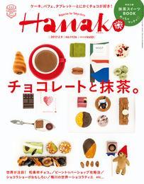 Hanako (ハナコ) 2017年 2月9日号 No.1126 [冬のスイーツ2017 チョコレートと抹茶。] 漫画