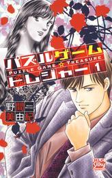パズルゲーム☆トレジャー 1巻 漫画